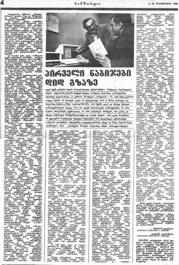 """გაზეთი """"სამშობლო"""" №26, გვ.4, 1988 წლის დეკემბერი"""